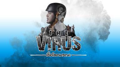 The Virus เชื้อโลภมรณะ