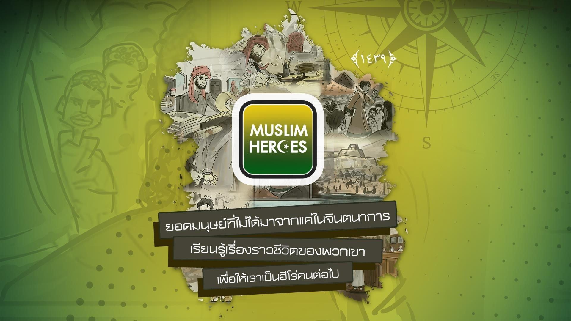 มุสลิมฮีโร่-Muslim-Heroes